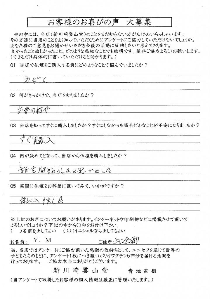 箕箸様アンケート(イニシャル)