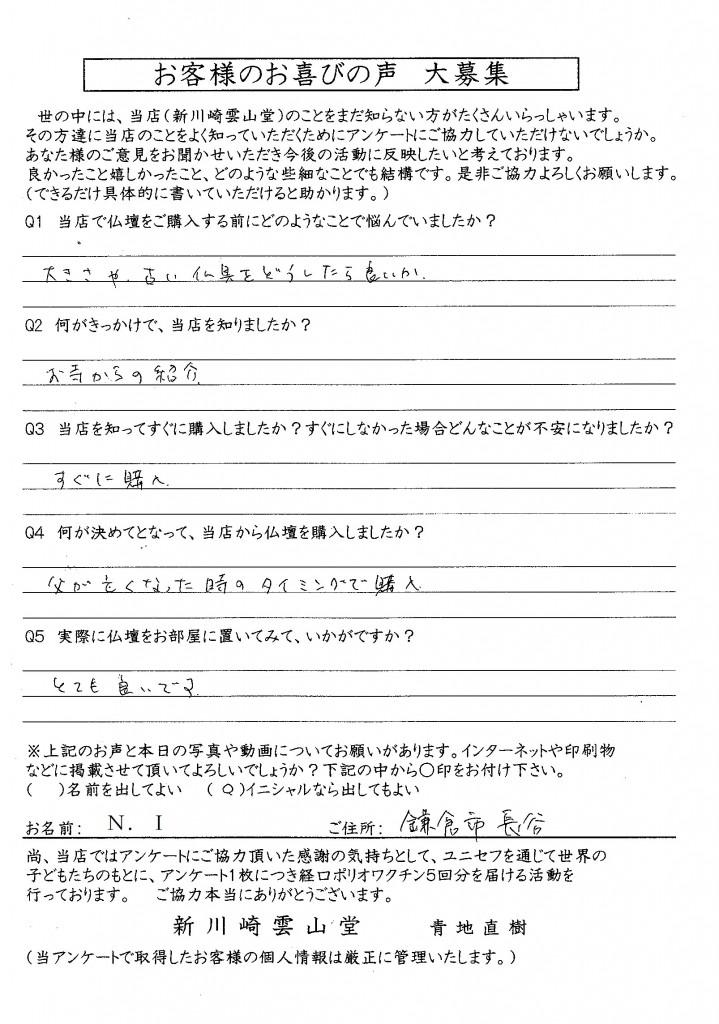 岩田様アンケート(イニシャル)