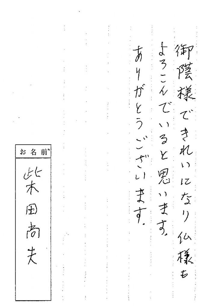 柴田様アフターハガキ