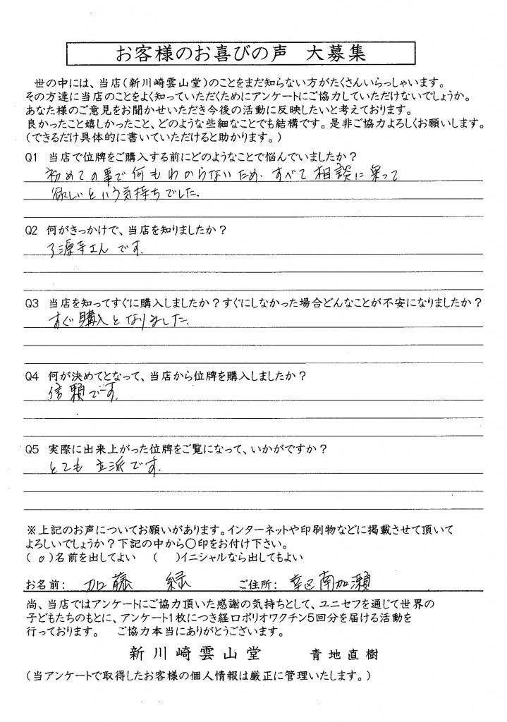 加藤様アンケート修正