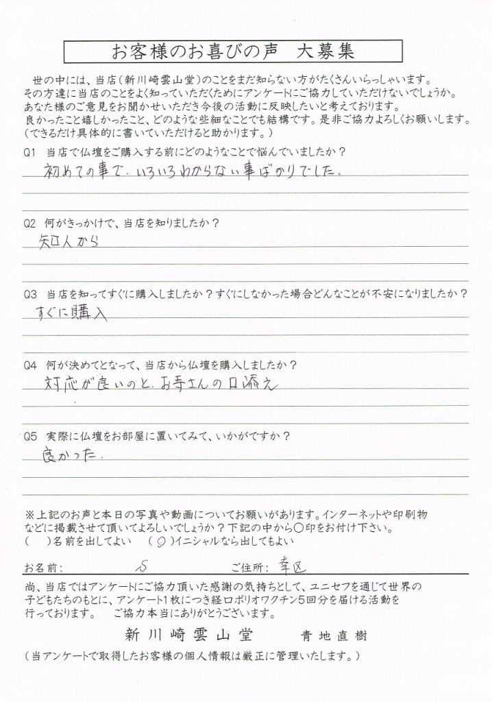 縮小斉藤様アンケート