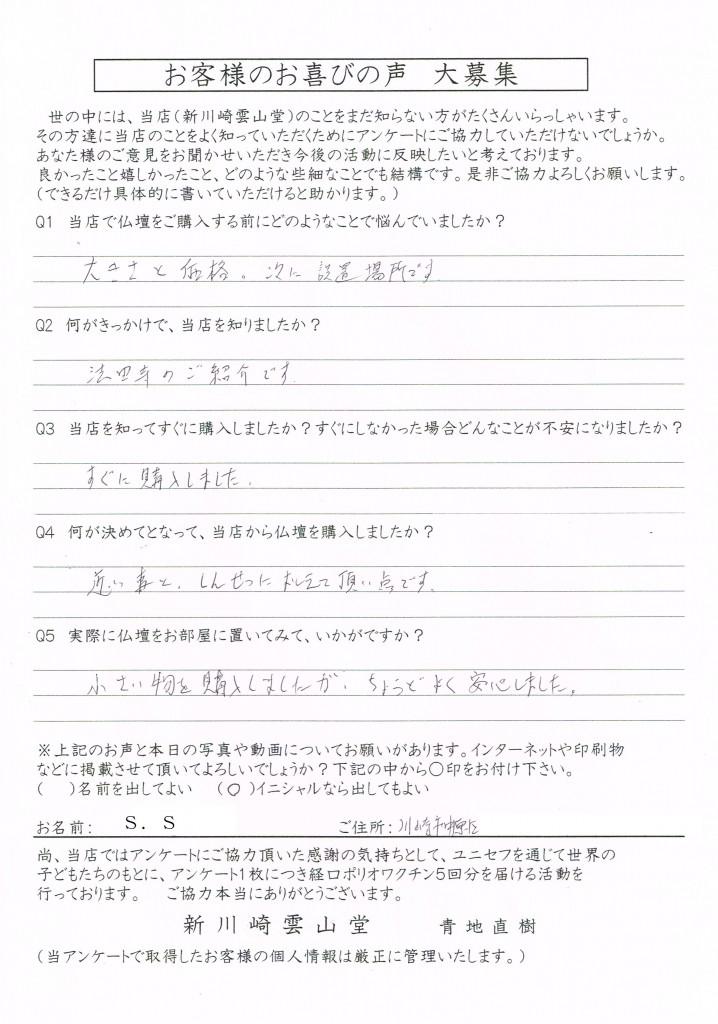 佐藤様アンケート修正