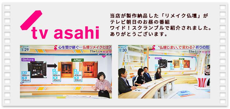 当店の「リメイク仏壇」がテレビ朝日で紹介されました