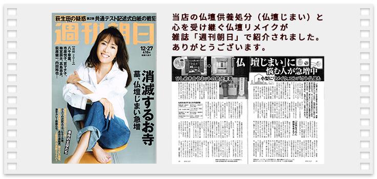 当店の仏壇供養処分(仏壇じまい)と心を受け継ぐ仏壇リメイクが雑誌「週刊朝日」で紹介されました