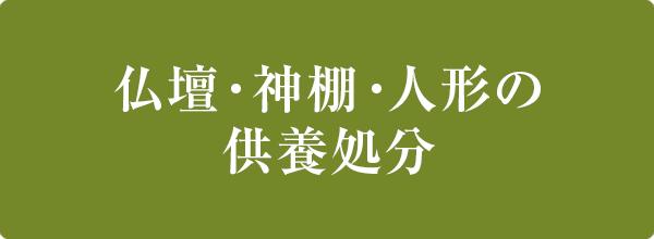 仏壇・神棚・人形の供養処分