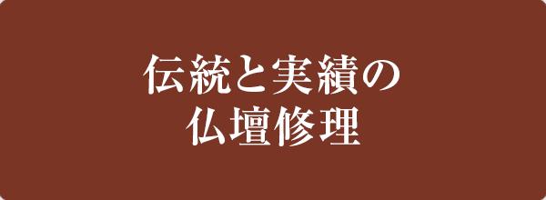 伝統と実績の仏壇修理
