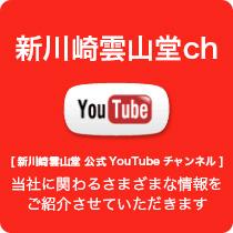 新川崎雲山堂 公式youtubeチャンネル