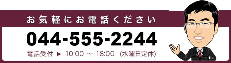 tel:044-555-2244(受付時間 9:30~18:30 水曜定休)