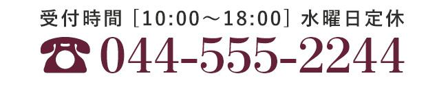 tel:044-555-2244(受付時間 10:00~18:00 水曜定休)
