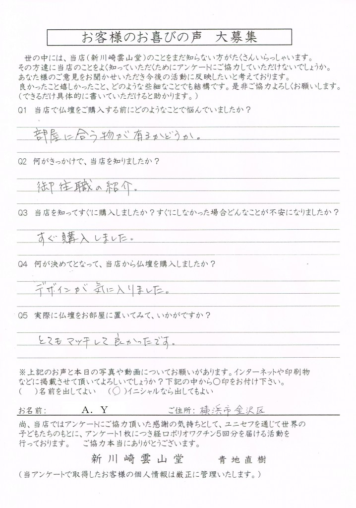 吉田様アンケート修正