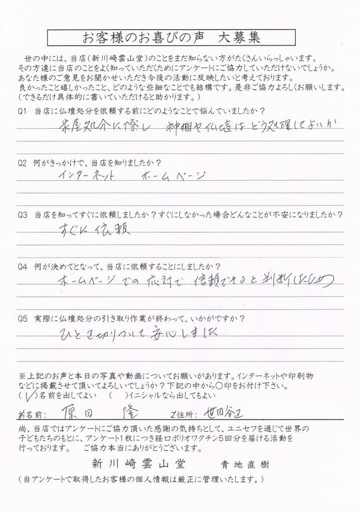 縮小原田様アンケート修正