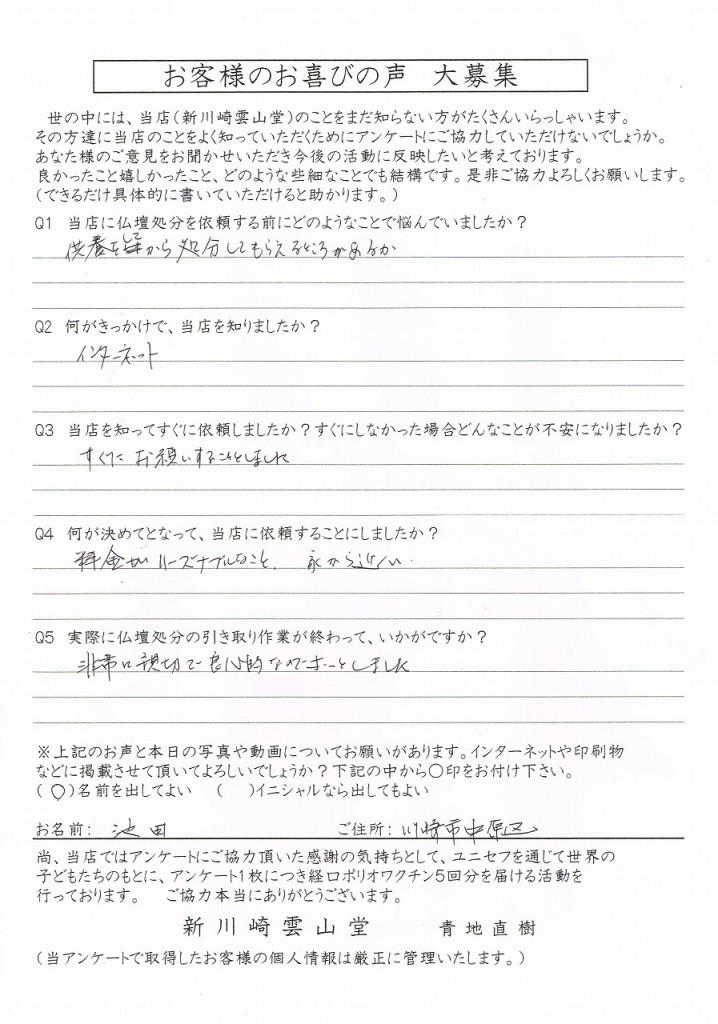 縮小池田様アンケート