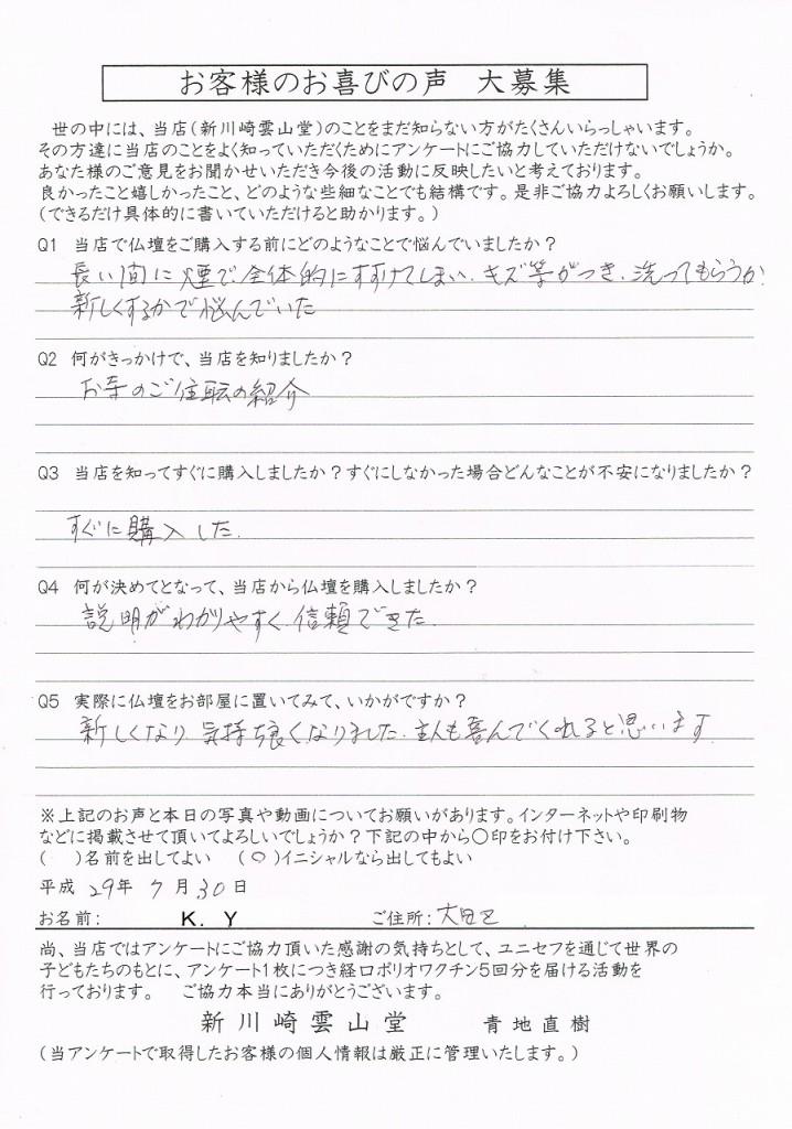 縮小山田様アンケート修正