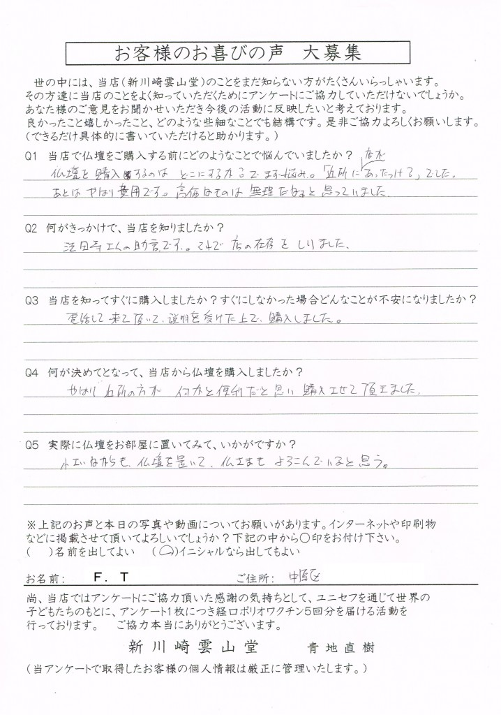 田村様アンケート トリミング