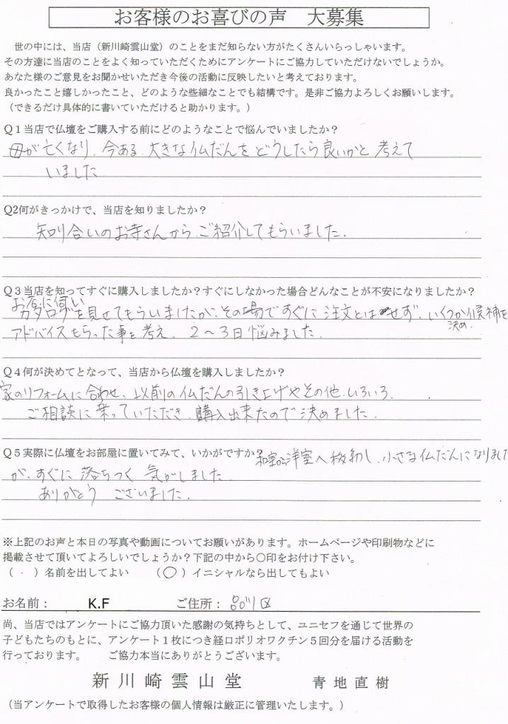 縮小藤井様アンケートトリミング