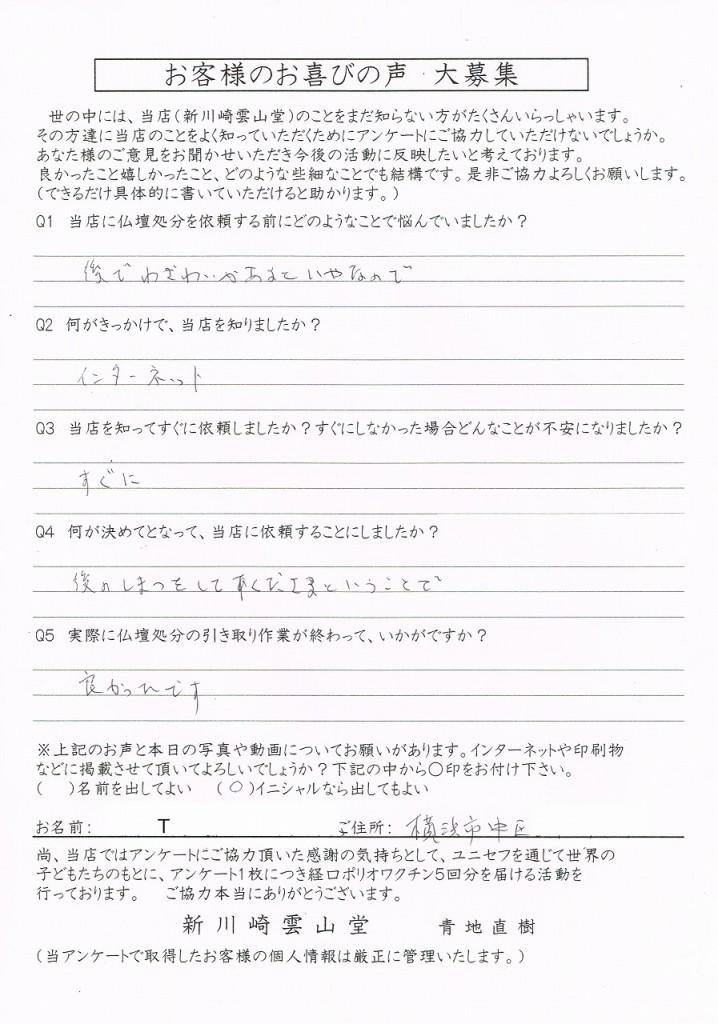 縮小武田様アンケートトリミング