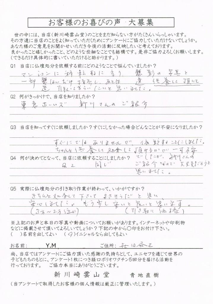 縮小武藤様アンケートトリミング