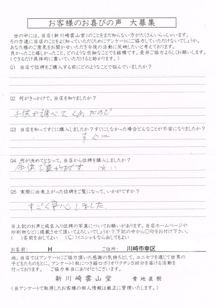 引田様アンケートトリミング