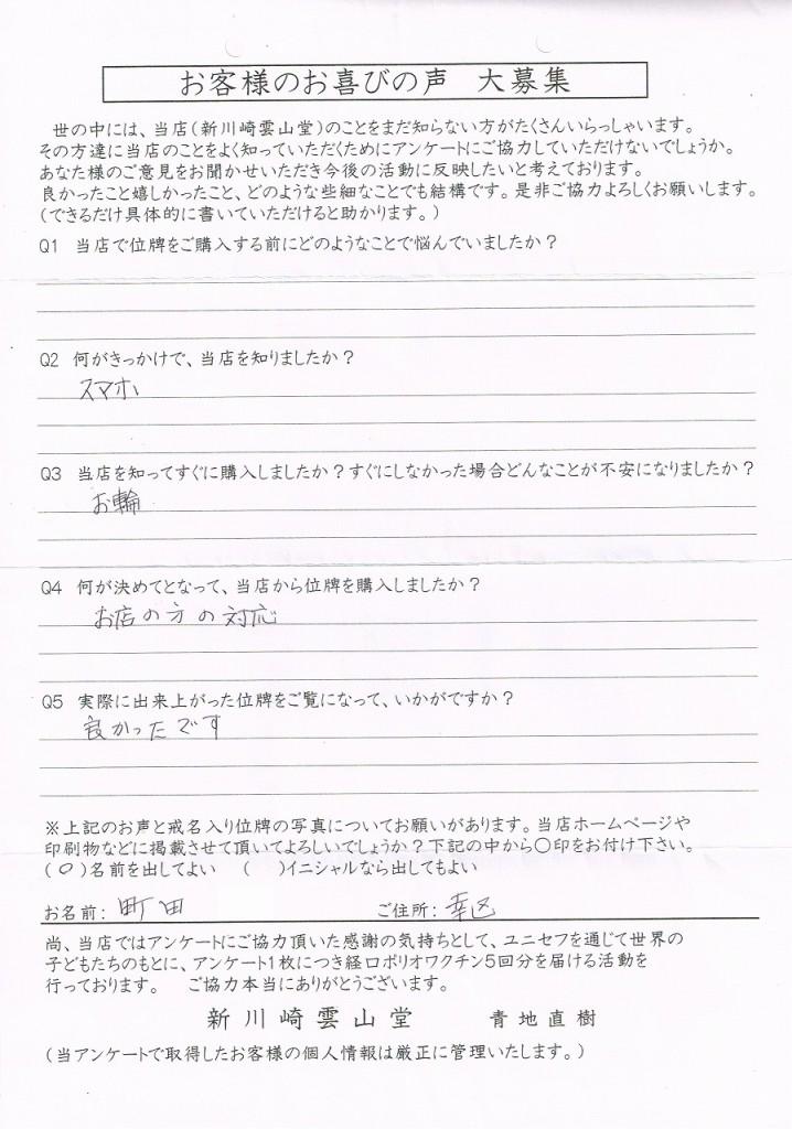縮小町田様アンケートトリミング