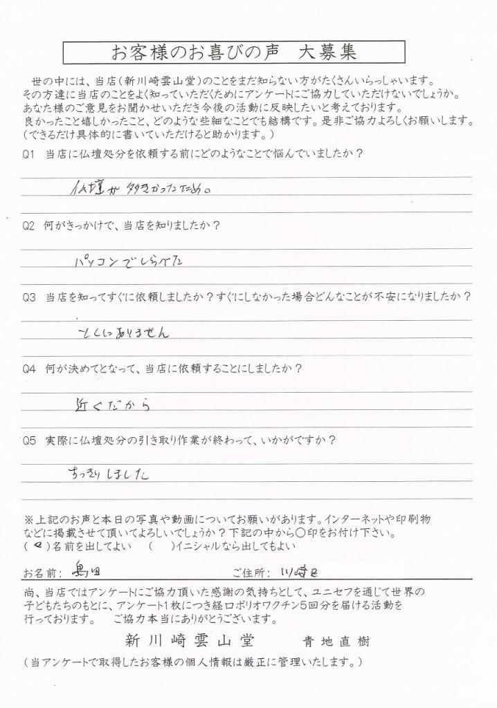 縮小島田様アンケート トリミング