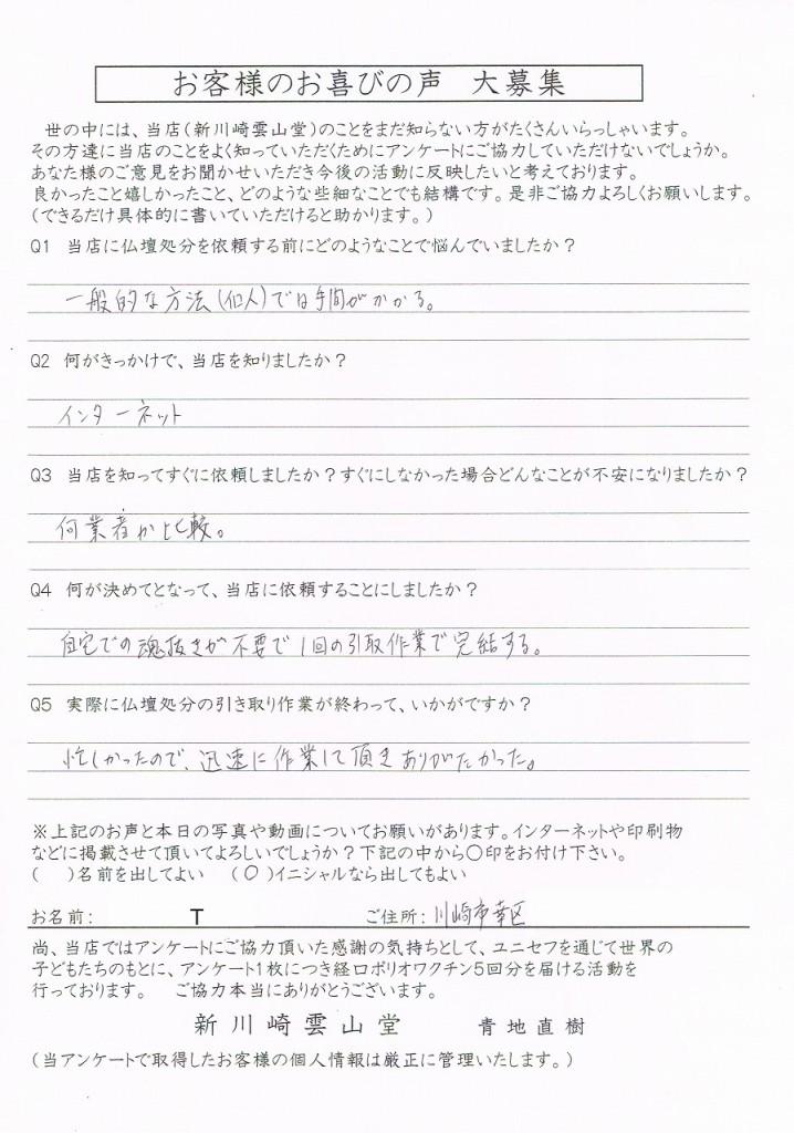 縮小田中様アンケート トリミング