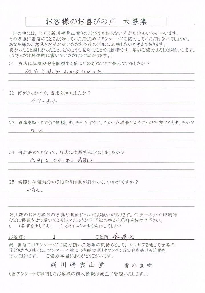 飯田様アンケート トリミング
