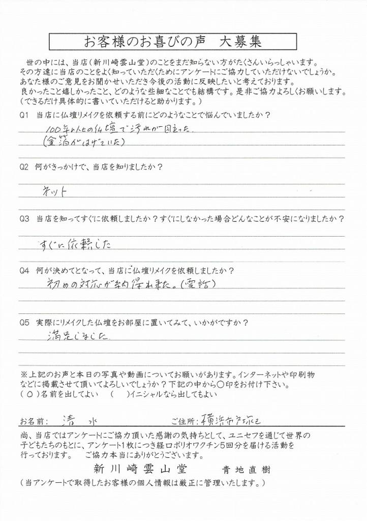 縮小Scan2021-05-31_172218 トリミング